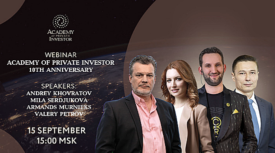 Festive Webinar in Honor of the 10th Anniversary of the Academy of a Private Investor