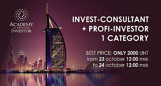 Invest-consultant and Profi-investor 1 Category Is Already on Sale!